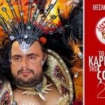 paokeisai-carneval2015