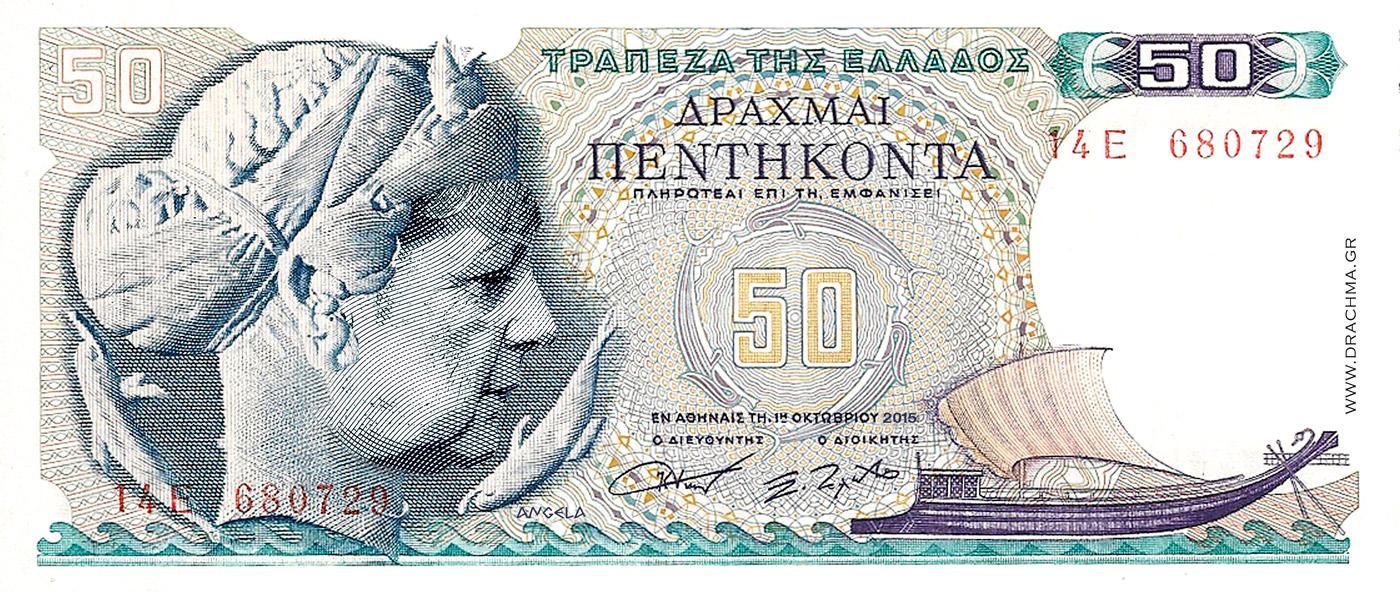 drachmagr0050