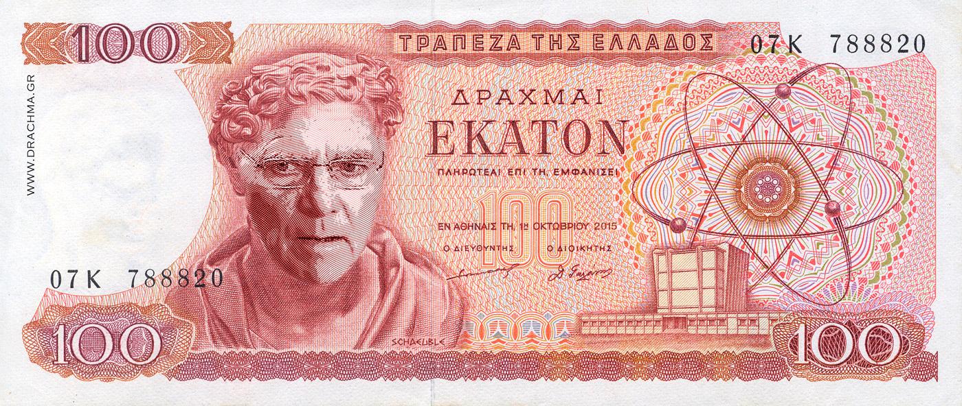 drachmagr0100