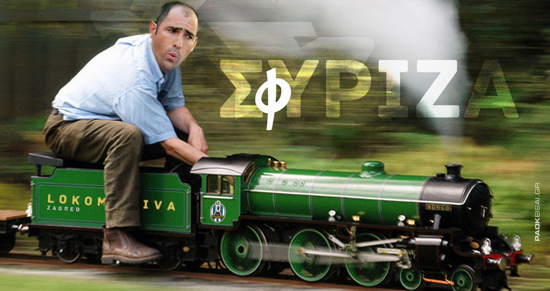 paokeisaigr_lokomotivab1