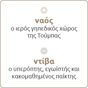 paokeisaigr_noimatiki_B13