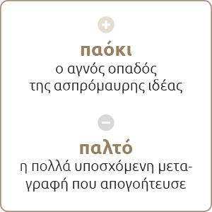 paokeisaigr_noimatiki_B16