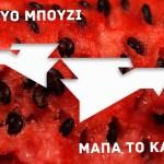 paokeisaigr_karpouzi
