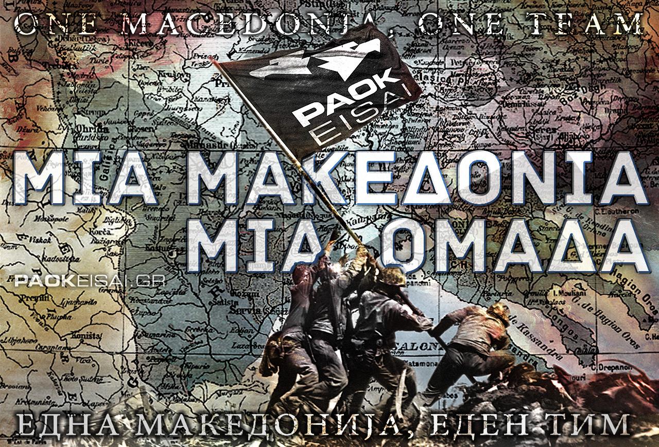 paokeisai.gr_macedonia_02